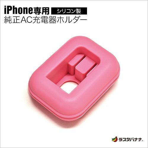 iPhone専用 充電器ホルダー ライトピンク