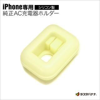 iPhone専用 充電器ホルダー 蓄光