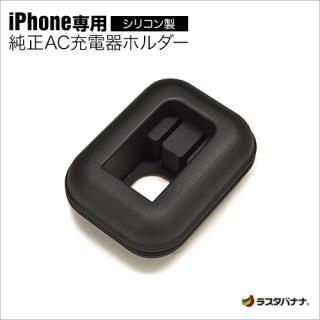 iPhone専用 充電器ホルダー ブラック