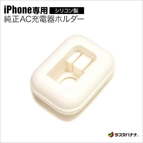 iPhone専用 充電器ホルダー ホワイト