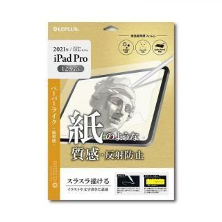 保護フィルム 「SHIELD・G HIGH SPEC FILM」 反射防止・紙質感 iPad Pro 2021 12.9インチ