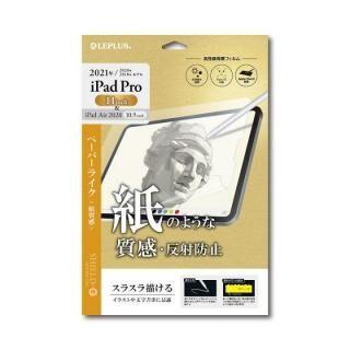 保護フィルム 「SHIELD・G HIGH SPEC FILM」 反射防止・紙質感 iPad Pro 2021 11インチ