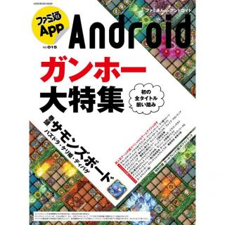 ファミ通App NO.015 Android