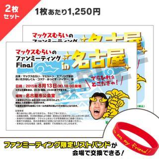 2枚セット マックスむらいのファンミーティングFinal in 名古屋「チェキ会つき!」