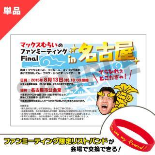 マックスむらいのファンミーティングFinal in 名古屋「チェキ会つき!」 1枚