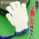本物仕様のミニ軍手ストラップ(青)