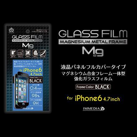 [0.4mm]強化ガラスフィルムマグネシウム合金フレーム付 ブラック iPhone 6s/6