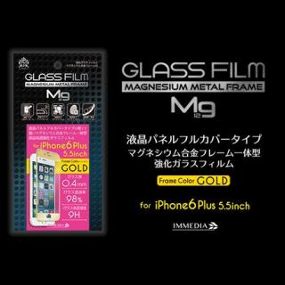 [強靭発売記念特価][0.4mm]強化ガラスフィルムマグネシウム合金フレーム付 ゴールド iPhone 6s Plus/6 Plus
