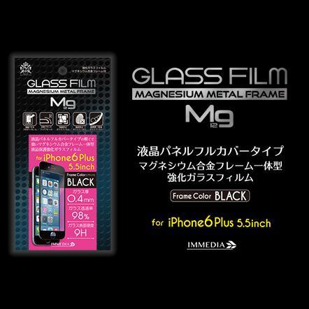 [新iPhone記念特価][0.4mm]強化ガラスフィルムマグネシウム合金フレーム付 ブラック iPhone 6 Plus