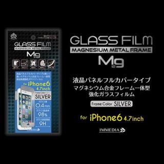 iPhone6s/6 フィルム [0.4mm]強化ガラスフィルムマグネシウム合金フレーム付 シルバー iPhone 6s/6