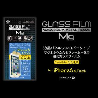 iPhone6 フィルム [0.4mm]強化ガラスフィルムマグネシウム合金フレーム付 ゴールド iPhone 6