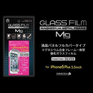 【iPhone6s Plus/6 Plusフィルム】[0.4mm]強化ガラスフィルムマグネシウム合金フレーム付 シルバー iPhone 6s Plus/6 Plus