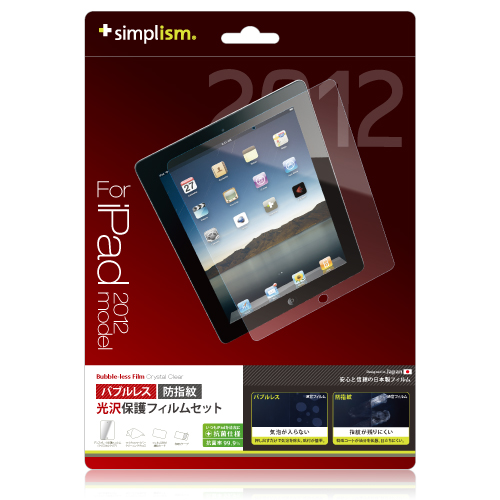 気泡が残りにくい バブルレス保護フィルム クリア iPad(第2-4世代)