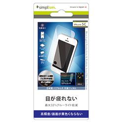 ブルーライト低減&バブルレス保護フィルム クリア iPhone SE/5s/5/5c