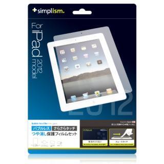 気泡が残りにくい バブルレス保護フィルム アンチグレア iPad(第2-4世代)