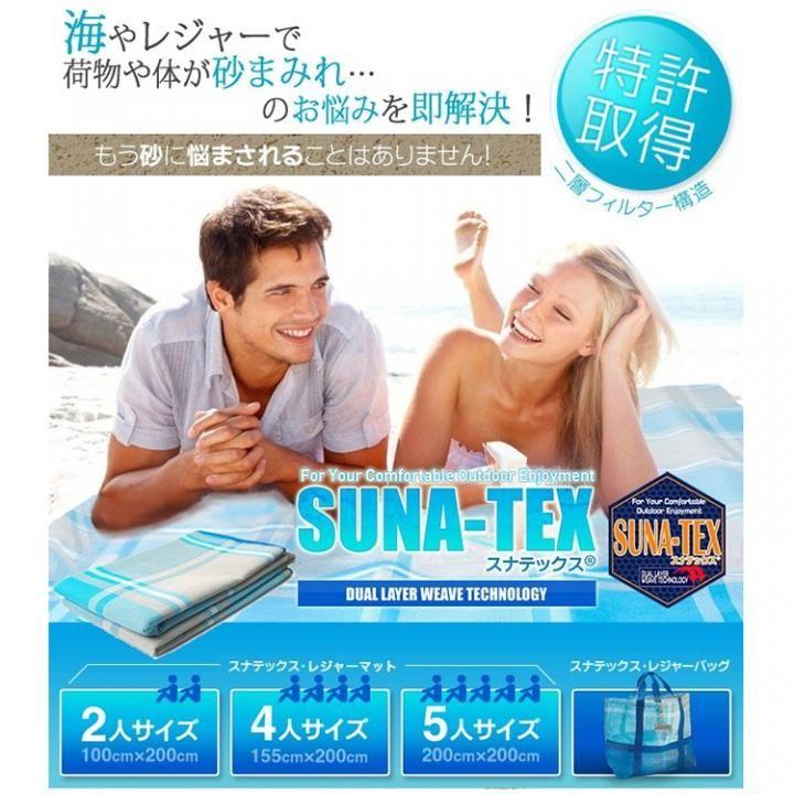 スナテックス・レジャーマット 4人用_0