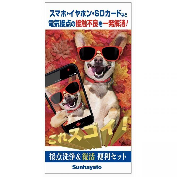 接点洗浄&復活 便利セット(犬)_0