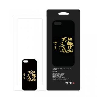 【iPhone SE/5s/5ケース】相田みつを にんげんだもの ブラック iPhone SE/5s/5ケース