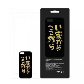 相田みつを いまからここから ブラック iPhone SE/5s/5ケース