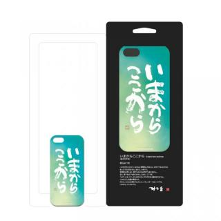 相田みつを いまからここから ブルー iPhone SE/5s/5ケース