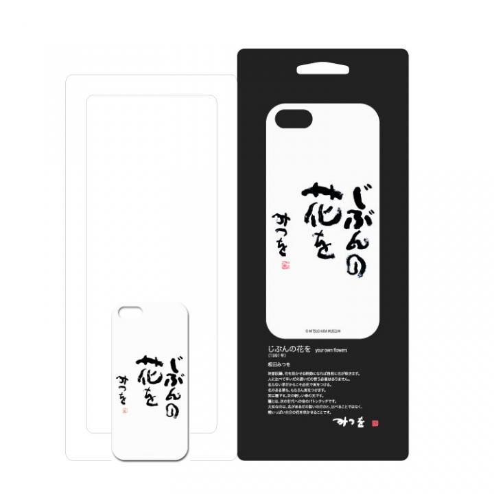 相田みつを じぶんの花を ホワイト iPhone SE/5s/5ケース