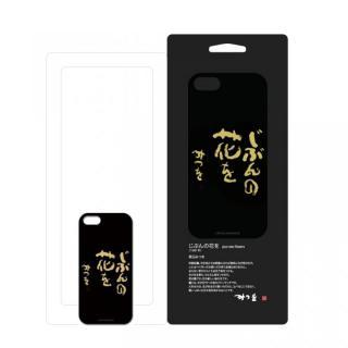 【iPhone SE/5s/5ケース】相田みつを じぶんの花を ブラック iPhone SE/5s/5ケース