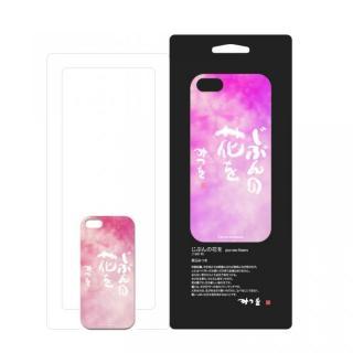 【iPhone SE/5s/5ケース】相田みつを じぶんの花を パープル iPhone SE/5s/5ケース