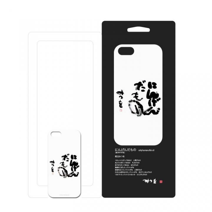 相田みつを にんげんだもの ホワイト iPhone SE/5s/5ケース