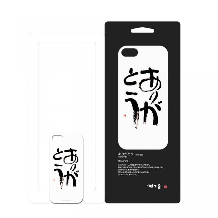 iPhone SE/5s/5 ケース 相田みつを ありがとう ホワイト iPhone SE/5s/5ケース_0