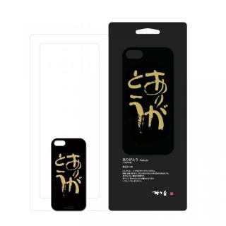 相田みつを ありがとう ブラック iPhone SE/5s/5ケース