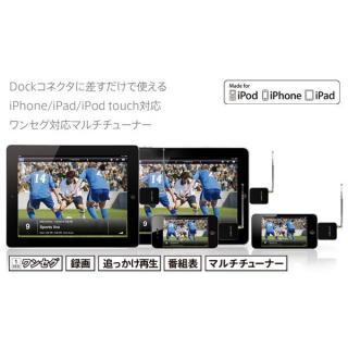Dockコネクタに差すだけ ワンセグチューナー EyeTV mobile_6