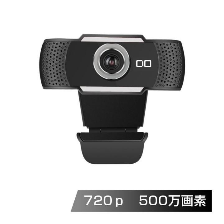 Webカメラ HD画質対応(1280x720)マイク内蔵 2Wayタイプ_0
