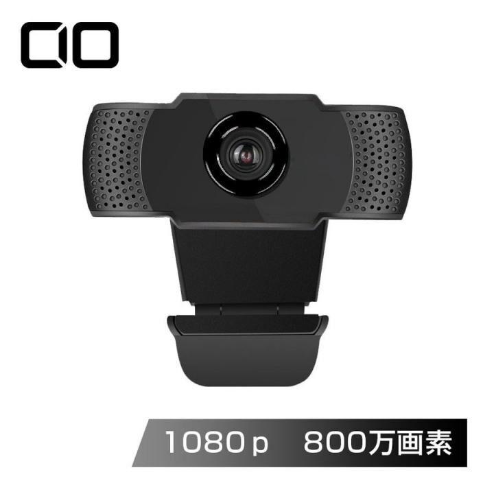 Webカメラ FULL HD画質対応(1920x1080)マイク内蔵 2Wayタイプ_0