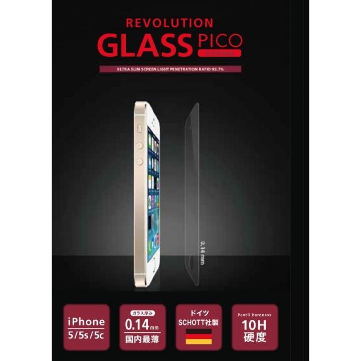 [0.14mm]史上最薄 REVOLUTION 強化ガラス PICO 0.14 iPhone SE/5s/5/5c