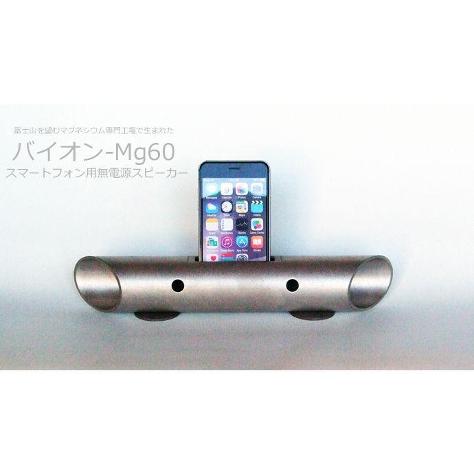 マグネシウム製スマートフォン用無電源スピーカー バイオン-Mg60 マグネシウムクリア_0