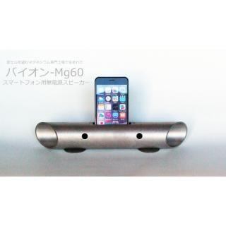 マグネシウム製スマートフォン用無電源スピーカー バイオン-Mg60 マグネシウムクリア【5月下旬】