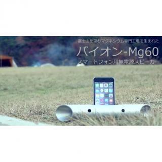 マグネシウム製スマートフォン用無電源スピーカー バイオン-Mg60 スノーホワイト_1
