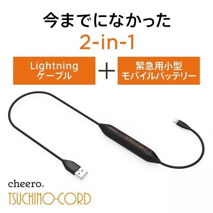 cheero ツチノコード 小型バッテリー内蔵 Lightningケーブル 450mAh【5月下旬】