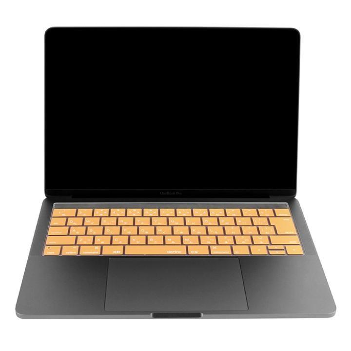 キースキン 2016 MacBook Pro 13インチ& 15インチ Touch BarとTouch ID対応 キーボードカバー オレンジ_0
