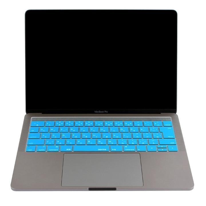 キースキン 2016 MacBook Pro 13インチ& 15インチ Touch BarとTouch ID対応 キーボードカバー ブルー_0