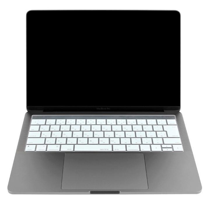キースキン 2016 MacBook Pro 13インチ& 15インチ Touch BarとTouch ID対応 キーボードカバー ホワイト【6月上旬】