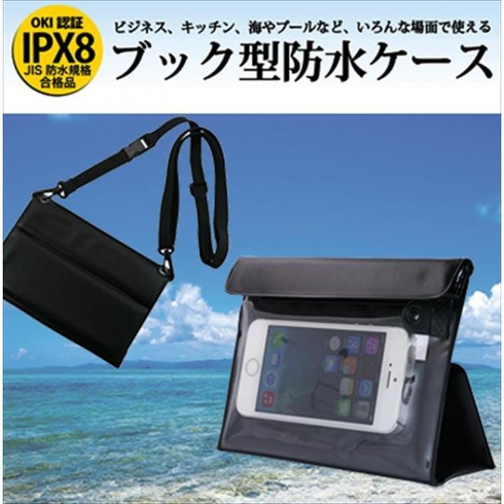 IPX8規格 スマートフォン用 ブック型防水ケース 多機種(iPhone/Android)対応