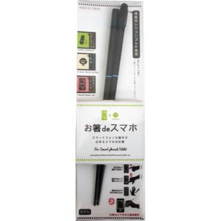 お箸deスマホ 22.5cmブラック