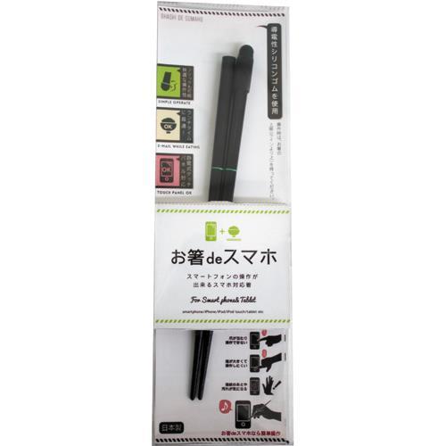 お箸deスマホ 19.5cmグリーン_0