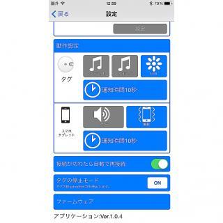 紛失・置き忘れ防止タグ Bluetooth4.0+LE対応_3