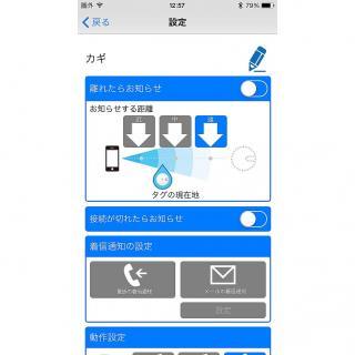 紛失・置き忘れ防止タグ Bluetooth4.0+LE対応_4