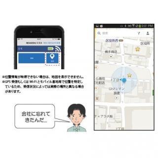 紛失・置き忘れ防止タグ Bluetooth4.0+LE対応_7