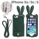 うさみみ レザーケース グリーン iPhone SE/5s/5c/5ケース