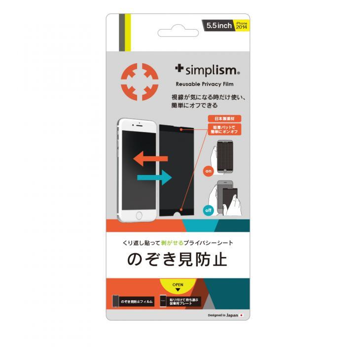 iPhone6 Plus フィルム 貼って剥がせる覗き見防止シート ブラック iPhone 6 Plus_0