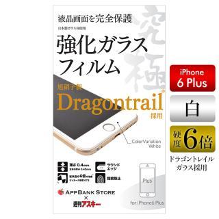 [7周年記念特価]究極シリーズ ドラゴントレイル版全面保護ガラスフィルム iPhone 6 Plus ホワイト